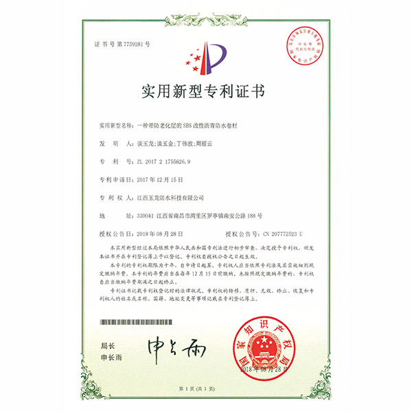 SBS改性沥青竞技宝入口卷材