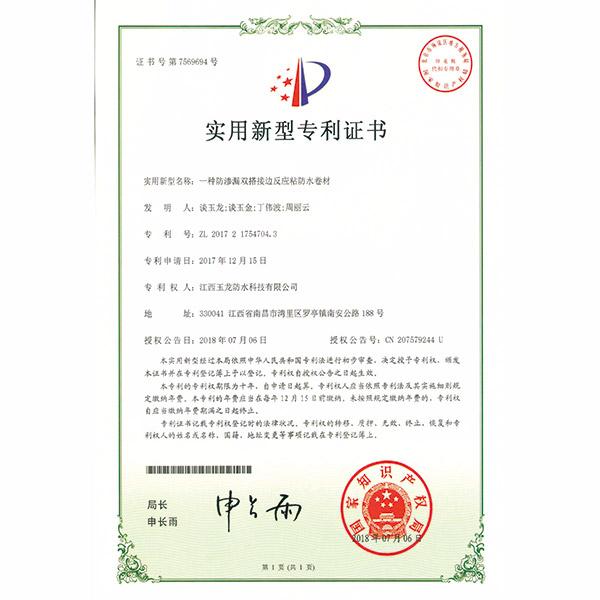 防渗漏双搭接边反应粘伟德国际954最新网站卷材
