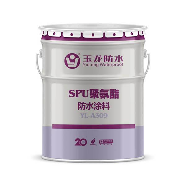 SPU 聚氨酯防水涂料