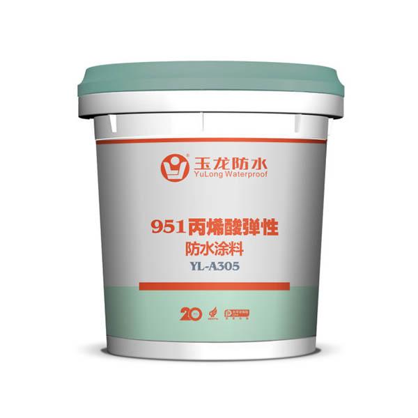 951丙烯酸弹性防水涂料