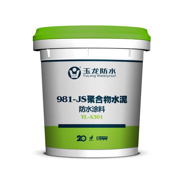 981-JS聚合物水泥防水涂料