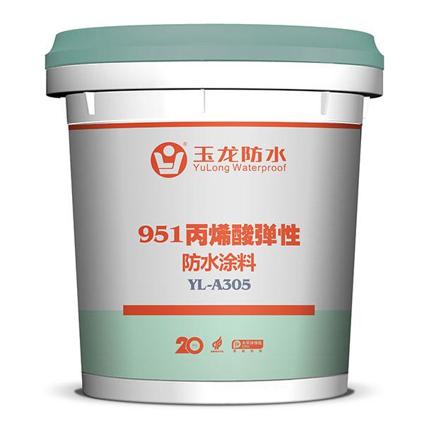 951丙烯酸彈性防水涂料