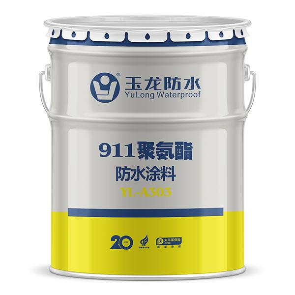 911-聚氨酯防水涂料